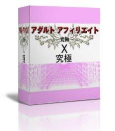 tokuten-kyuukyoku3d