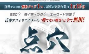 gekokujou001