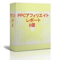 tokutenn-ppc