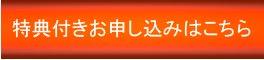 tokutentuki-mousikomi
