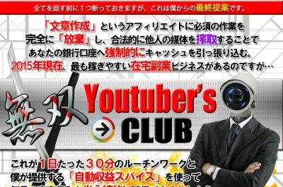 musou-youtube