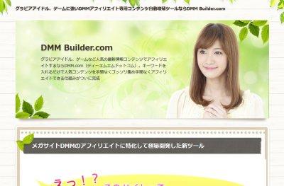 dmmbuild
