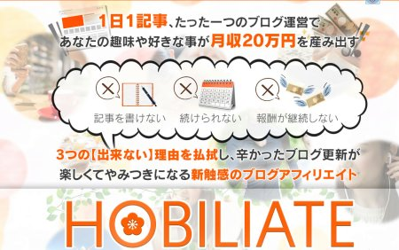 hobi0001