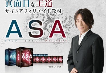 [買ってみた]ASA(アタッチシステムアフィリエイト)は詐欺?レビュー評判 阿田よしひさ