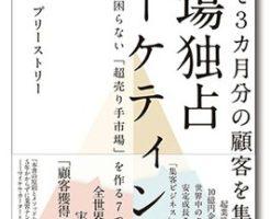 「市場独占マーケティング」ダイレクト出版レビュー・評判 ダニエル・プリーストリー