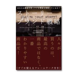 「ストーリーブランド戦略」レビュー 評判 ダイレクト出版 ドナルド・ミラー