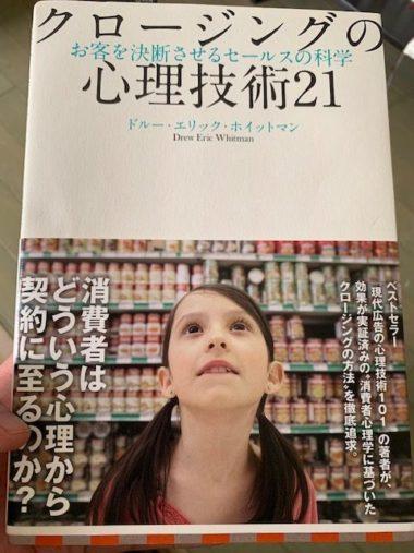 「クロージングの心理技術21」ダイレクト出版 レビュー 評判